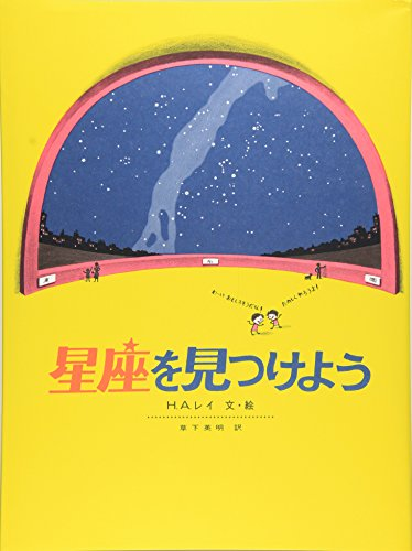Find the Constellations (Japanese Edition) - Rey, H. A.