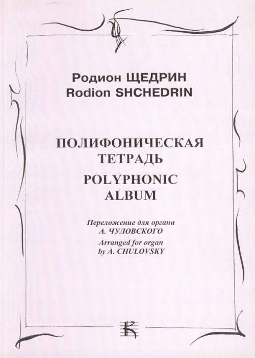 Polyphonic album. Arranged for organ by A. Chulovsky.