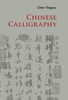 Introductions to Chinese Culture