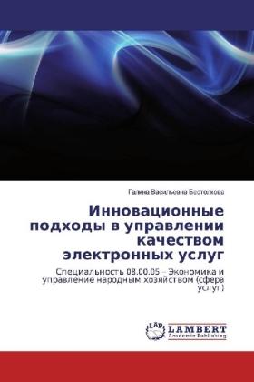 Innovacionnye podhody v upravlenii kachestvom jelektronnyh uslug - Special'nost' 08.00.05 - Jekonomika i upravlenie narodnym hozyajstvom (sfera uslug)