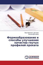 Formoobrazovanie I Sposoby Uluchsheniya Kachestva Gnutykh Profiley Prokata - Doktorov Mark Efimovich