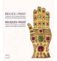 Relics of the Past: Treasusres of the Greek Orthodox Church and the Population Exchange