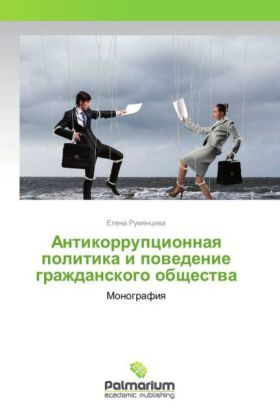 Antikorrupcionnaya politika i povedenie grazhdanskogo obshhestva - Monografiya - Rumyanceva, Elena