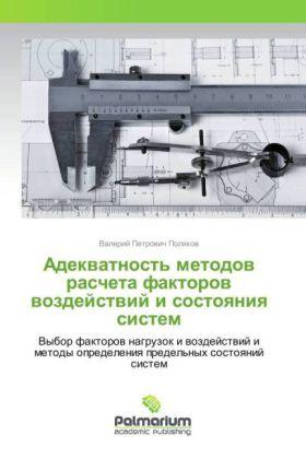 Adekvatnost' metodov rascheta faktorov vozdejstvij i sostoyaniya sistem