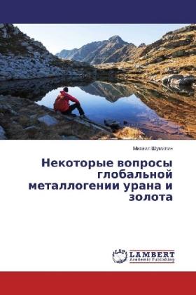 Nekotorye voprosy global'noj metallogenii urana i zolota - Shumilin, Mihail